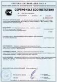 Скачать сертификат на сетки арматурные сварные с шагом поперечных стержней 50-300 мм, торговая марка «CeTKa.info»