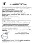Скачать сертификат на изделия парфюмерные с товарным знаком «Sexy Life»: Духи концентрированные с феромонами