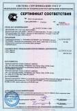 Скачать сертификат на смесительная арматура т. з. «ROSSINKA SILVERMIX» или «ROSSINKA чистоты SILVERMIX»: смесители для умывальника, кухни, ванны, душа, биде, в том числе универсальные, различных исполнений, форм, размеров