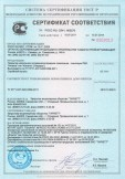 Скачать сертификат на покрытие напольное поливинилхлоридное гомогенное — линолеум ПВХ «Kerama» тип «Kerama» («Керама»)