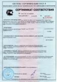 Скачать сертификат на колодцы смотровые, торговой марки «ZANDZ», тип: ZZ-102-003