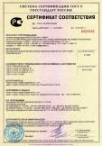 Скачать сертификат на многофункциональный бытовой электро-массажный комплект для тела «Атлант»