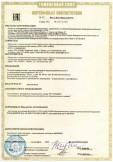 Скачать сертификат на тележка передаточная с ручным приводом грузоподъёмностью 20 т. с маркировкой взрывозащиты II Gc с Т1