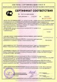 Скачать сертификат на винтовка пневматическая спортивная МР-512 калибра 4,5 мм