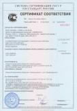 Скачать сертификат на сульфатостойкий портландцемент с минеральными добавками марки 400 (ССПЦ 400-Д20)