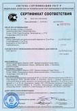 Скачать сертификат на щебень гранитный для строительных работ фракции св. 20 до 40 мм и смеси фракций от 5 до 20 мм