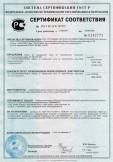 Скачать сертификат на плиты из минеральной ваты на синтетическом связующем теплоизоляционные, марок: 75, 125, 175, 225