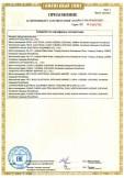 Скачать приложение к сертификату на аппараты электрические для управления электротехническими установками, товарного знака «TEXENERGO»: посты кнопочные ПКЕ, пульты кнопочные ПКТ