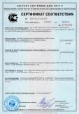Скачать сертификат на консоли горизонтальные и вертикальные, стойки, полки, опорные поверхности, перфопрофили, т. м. «Северная Аврора»