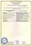Скачать приложение к сертификату на насосы центробежные погружные скважинные, типы: SQ (исполнения SQ, SQE, SQF); SP (исполнения SP, SPM); BM (исполнения BM, BMhp), комплектующие и запасные части к ним