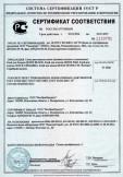 Скачать сертификат на сухие растворные смеси (клеевые целевого назначения): Клей для блоков QUICK BLOCK, Клей для плитки QUICK TILE, QUICK CERAMIKA, Клей для камня QUICK STONE т.м.»BocЦем»