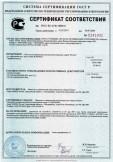 Скачать сертификат на смеси сухие строительные на цементном вяжущем, марки «КТтрон»