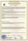 Скачать сертификат на оборудование световое: новогодние украшения и электрогирлянды торговых марок «SHLights», «HiLightsDecor»