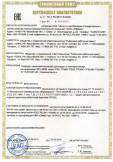 Скачать сертификат на провода с резиновой изоляцией для радио- и электроустановок, на напряжение 380 и 660 В, марок РПШ, РПШМ, РПШЭ, РПШЭО, РПШЭМ, РПШЭМО