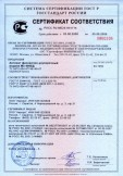 Скачать сертификат на автомат фасовочно-укупорочный модели М3-400ЕД