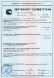 Скачать сертификат на материал рулонный кровельный и гидроизоляционный самоклеящийся битумно-полимерный ТЕХНОЭЛАСТ С