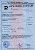 Скачать сертификат на сетки стеклянные строительные марки «Крепикс»