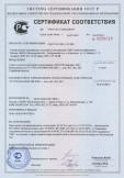 Скачать сертификат на смесь сухая штукатурная декоративная «КНАУФ Диамант 260»