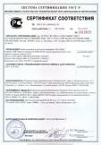 Скачать сертификат на кирпич рядовой полнотелый, размерами 250x120x65, формата 1НФ, марок по прочности М100, M125, класса средней плотности 2,0, марки по морозостойкости F 50