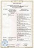 Скачать приложение к сертификату на широкоформатные цветные мониторы с жидкокристаллическим дисплеем lenovo модель Х24А