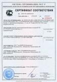 Скачать сертификат на мастика гидроизоляционная битумная холодная МГТН