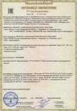 Скачать сертификат на СИЗОД. Полумаски фильтрующие для защиты от аэрозолей: «Бриз-1101» FFP1 ФП, «Бриз-1101» FFP2 ФП, «Бриз-1101» FFP3 ФП