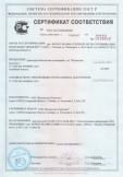 Скачать сертификат на арматура композитная полимерная, т.м. «Волгасталь Комплект»