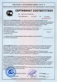 Скачать сертификат на маты прошивные теплоизоляционные «GOOD SHELL» в двухслойной обкладке из стеклоткани и фольгированной стеклоткани (стеклофольма-ткани)