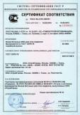 Скачать сертификат на блоки бетонные ФБС для стен подвалов