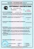 Скачать сертификат на глина формовочная тугоплавкая каолинит-гидрослюдистая, Талалаевского месторождения, марок С1, M1