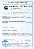 Скачать сертификат на мойки медицинские из нержавеющей стали, типы UCH001, UCH002, UCH003, UCH004, UCH005, UCH006