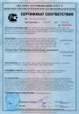 Скачать сертификат на изделия из пенополиэтилена марок «Тилит»: листы (рулоны), ленты демпферные, листы (рулоны) самоклеящиеся, ленты самоклеящиеся, трубки, шнур, шнур с отверстием, профиль