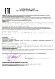 Скачать сертификат на элементы оборудования выдерживающие воздействие давления и предназначенное для жидкостей: Фланцы, заглушки, прокладки, крышки плоские торговая марка «ФЛАРМ»