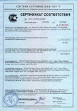 Скачать сертификат на шпатель медицинский одноразовый стерильный и нестерильный