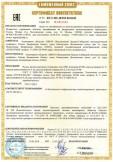 Скачать сертификат на рельсы железнодорожные остряковые типа ОР65 категории НТ260, классов профиля X, Y, классов прямолинейности А, В, классов качества поверхности Е, Р из стали Э73Ф