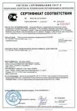Скачать сертификат на плиты теплоизоляционные минераловатные РОКЛАЙТ