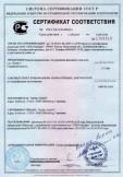 Скачать сертификат на плитка керамическая глазурованная фасадная и для пола, т. м. «Ströher»