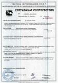 Скачать сертификат на люки смотровых колодцев, дождеприемники ливнесточные, цоколи