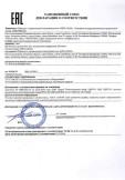 Скачать сертификат на датчик-реле уровня РОС 301, номинальное напряжение 220 вольт, торговая марка «КИП-АЛАН»