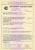 Скачать сертификат на жилеты сигнальные повышенной видимости
