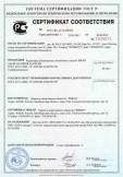 Скачать сертификат на радиаторы алюминиевые секционные, модели: RIFAR ALUM 350, RIFAR ALUM 500