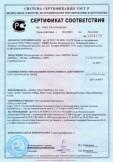 Скачать сертификат на металлорукава т.м. «Fortisflex» типы «МРПИнг Nord», «МРПИнг», «МГПнг» «МРНПИнг», МРН
