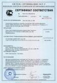 Скачать сертификат на смесь сухая гидроизоляционная поверхностная «Аквастоп»