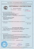 Скачать сертификат на листы гипсокартонные ГКЛВО