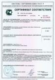 Скачать сертификат на пена монтажная, т. м. Tytan Professional, Axton, Hauser, Tytan Euro-Line