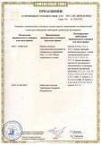 Скачать приложение к сертификату на кабели силовые с изоляцией из поливинилхлоридного пластиката на напряжения 0,66 и 1 кВ марок ВВГ, АВВГ, ВВГ-П, АВВГ-П, ВБШв, АВБШв, ВВГнг(А), АВВГнг(А), ВВГ-Пнг(А), АВВГ- Пнг(А), ВБШвнг(А), АВБШвнг(А) сечениями до 240 кв. мм включительно