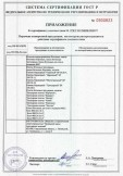 Скачать приложение к сертификату на изделия неармированные бетонные: камни бетонные бортовые, плиты бетонные тротуарные, блоки бетонные для стен и подвалов ФБС
