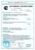 Скачать сертификат на гипсовые строительные плиты ГСП