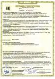 Скачать сертификат на светильники стационарные светодиодные «ТД ФОКУС», модели: СПО-9 Д, СПО-12 Д, СПО-18 Д, СПО-24 Д, СПО-32 Д, СПО-36 Д, СПО-48 Д, СПО-60 Д, СПО-70 Д