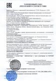 Скачать сертификат на картофель свежий продовольственный сорт «Колобок»